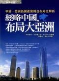 經略中國-布局大亞洲