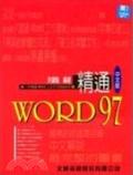 精通Word 97中文版