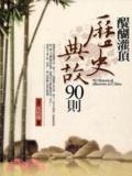醍醐灌頂歷史典故90則