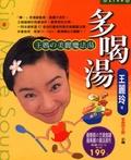 多喝湯:王媽の美麗魔法湯