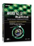 網路安全概論與實務:開源碼架構之網路安全防禦解密:fundamentals & practices