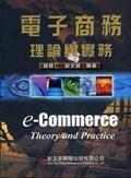 電子商務理論與實務