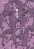 (ニコ) 1 完全版 (アクションコミックス)
