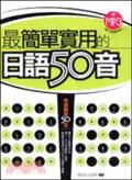 最簡單實用的日語50音:快速擊破50音