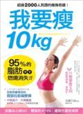 我要瘦10kg:95%的脂肪完全燃燒消失!:日本減肥名醫教你最有效的「背部拉筋減肥操」