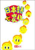日本語七變化