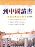 到中國讀書:學齡前到高等教育完全解析