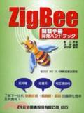 ZigBee開發手冊