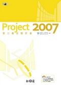 Project 2007實力養成暨評量