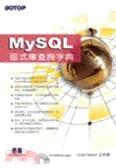 MySQL函式庫查詢字典