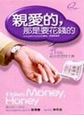 親愛的- 那是要花錢的:21世紀新女性理財主義