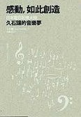 感動-如此創造:日本電影配樂大師久石讓的音樂夢