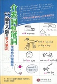 偷看大師的英文筆記:介系詞和冠詞比你想的還簡單!