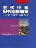 近代中國對外關係新論:政治文化與心理分析