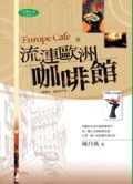 流連歐洲咖啡館