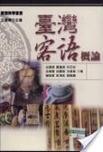 臺灣客語概論