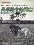 長草叢中的死亡:非洲草原狩獵大冒險
