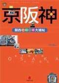 京阪神:關西吃喝玩樂大補帖
