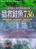 拯救鮭魚736:一條見證水域生態危機的魚