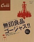 Casa BRUTUS特別編集「無印良品ゴージャス!!」