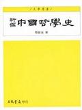 新編中國哲學史(二)
