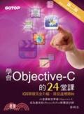 學會Objective-C的24堂課:撰寫iPhone應用程式的初體會