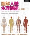 圖解人體生理機能大百科