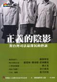 正義的陰影:對台灣司法最深沈的控訴