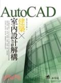 AutoCAD建築X室內設計解構
