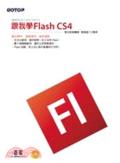 跟我學Flash CS4