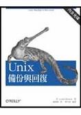 Unix備份與回復