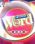 Word 2000使用手冊