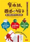 餐巾紙-西瓜與猴子:讓小職員出頭天的三樣法寶!