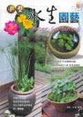 小型水生園藝:以水邊植物、青苔、羊齒設計而成的室內裝飾植物