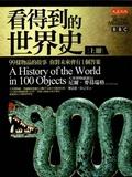 看得到的世界史:99樣物品的故事你對未來會有1個答案