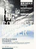 最寒冷的冬天:韓戰真相揭祕