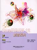 CorelDraw 12創意經典