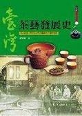 臺灣茶藝發展史