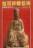 台灣神像藝術