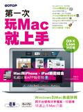第一次玩Mac就上手:OS X Lion対応版