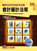 會計審計法規