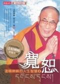 寬恕:達賴喇嘛的人生智慧2