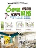 6步驟輕鬆擺-小家更有風格:精準掌握材質、傢具、色彩-解析搭配原則-再加一點你的生活品味-讓家越住越好