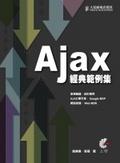 Ajax經典範例集