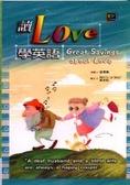讀Love學英語