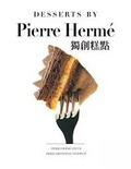 Pierre Herme獨創糕點