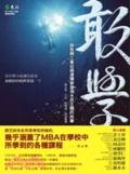 敢學:薛長興工業從路邊攤變身潛水衣王國的故事
