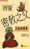 西藏密教之父:阿底峽尊者