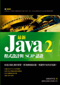 最新JAVA 2程式設計與SCJP認證