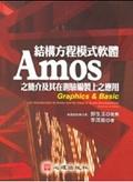 結構方程模式軟體Amos之簡介及其在測驗編製上之應用:Graphics & Basic:Graphics & Basic